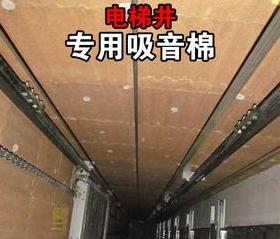电梯井隔音棉